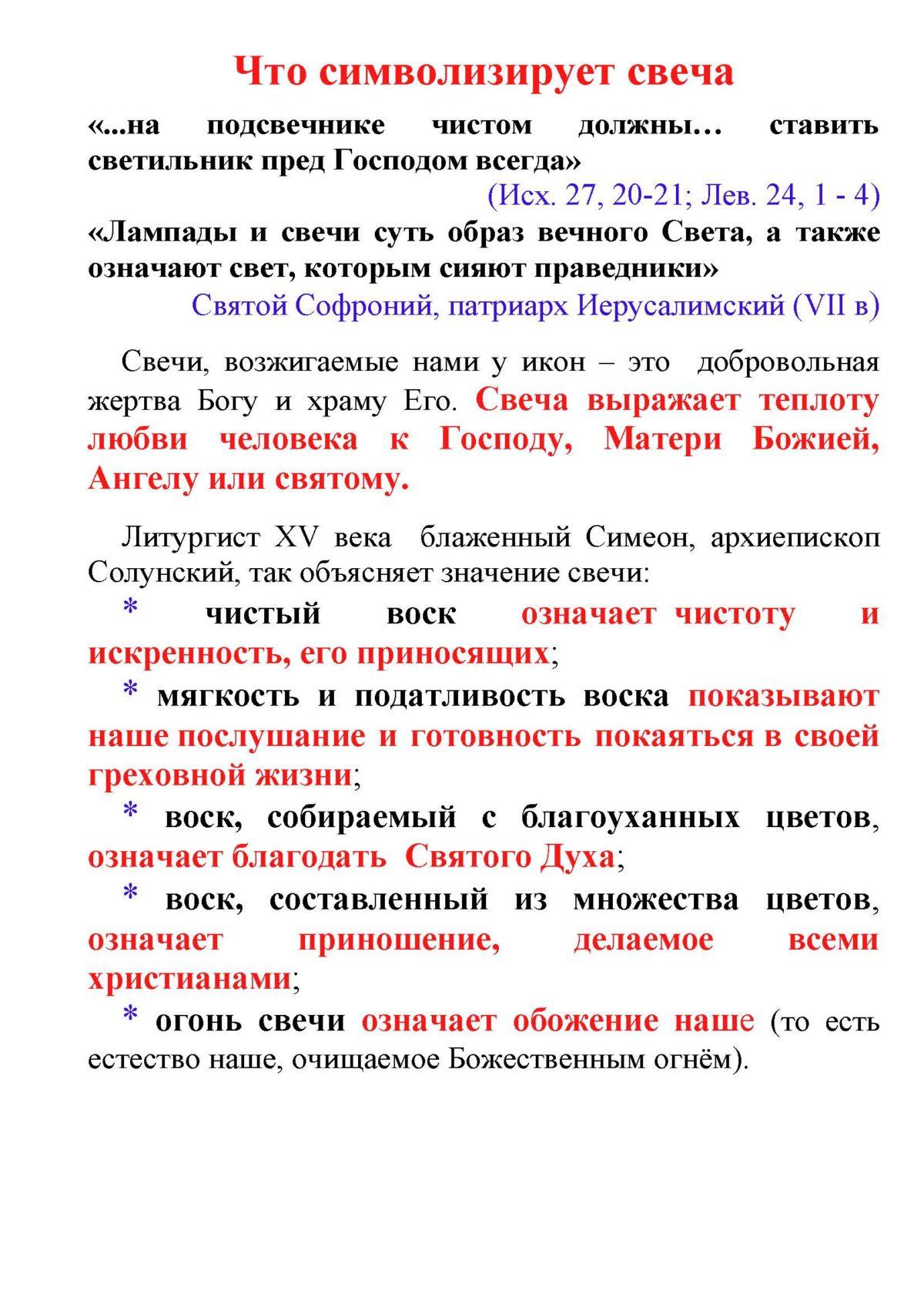 ИДУЩЕМУ В ХРАМ_Страница_4
